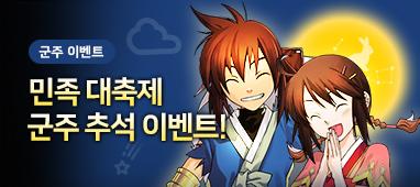 2019 민족 대축제! 추석 이벤트!(수정)