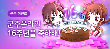 군주 16주년 축하 이벤트~!