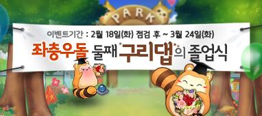 좌충우돌 둘째 '구리댑'의 졸업식!
