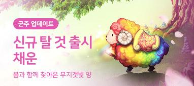 신규 탈 것 '채운' 출시 기념 이벤트!
