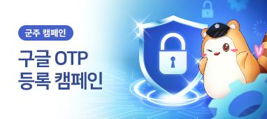 구글OTP 등록 캠페인