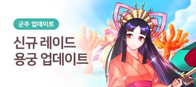 용궁레이드 업데이트 기념 '바리반지' 제조 인증 이벤트~!