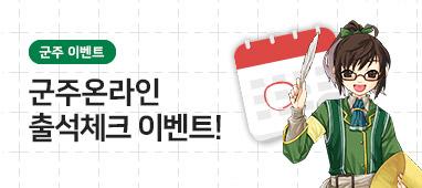 10월의 출석체크 이벤트 ♥