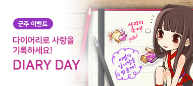 Diary day! 사랑하는 사람에게 다이어리를 선물하는 날!