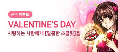 초콜릿처럼 달콤한 우리의 사랑! 발렌타인데이!