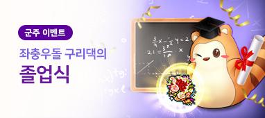 좌충우돌 구리댁의 졸업식