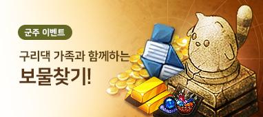 '구리댁 가족'과 함께하는 보물찾기 이벤트!!