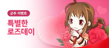 사랑하는 사람에게 빨간 장미를! 로즈데이!