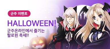 달콤 살벌한 Halloween!!